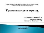 Презентация ОПВ Калжанова А.И.