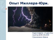 Опыт Миллера-Юри. Подготовила: студентка группы ЕНМ-251304 Лукьяненко Ирина