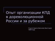 Презентация Опыт организации КПД в дореволюционной России и за