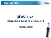 January' 13 3 DWLuxe  Поддержка супер премиального