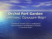 Orchid Fort Garden   Комплекс Орхидея Форт