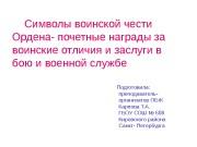 Презентация ordena- pochetnye nagrady za voinskie otlichiya i zaslugi