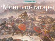 • Монголо-татары • Prezentacii. com 01 01