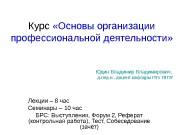 Презентация Орг професс Де педагога