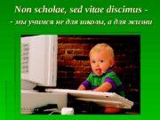 Non scholae, sed vitae discimus  — —
