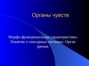 Презентация organ zrenia