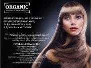 Презентация Оrganic naturally professional