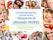 СЕРТИФИЦИРОВАННАЯ ОРГАНИЧЕСКАЯ ЗУБНАЯ ПАСТА ORGANIC PEOPLE Качество подтверждено