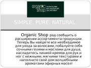 Organic Shop  рад сообщить о