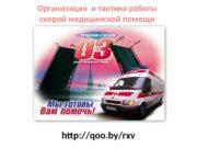 Организация и тактика работы скорой медицинской помощи http: