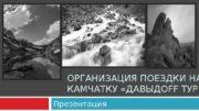 ОРГАНИЗАЦИЯ ПОЕЗДКИ НА КАМЧАТКУ «ДАВЫДОFF ТУР» Презентация