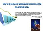 Презентация Организация предпринимательской деят
