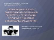 Презентация Организация работы по выявлению неформальной занятости и легализации трудовых отношений