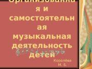 Деркунская В. А.  Организованна я и самостоятельн