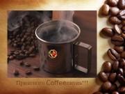 Приятного Coffee пития!!!  КОФЕ В МИРЕ 85%