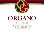Продукты Органо Голд Мировой Лидер По Производству Товаров
