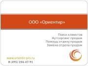 Презентация Ориентир — поиск клиентов