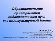Презентация Орлова А.А.- презентация