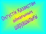 Сабақтың тақырыбы:  Оңтүстік Қазақстан аймағының шаруашылығы. Сабақтың