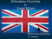 Презентация ортодоксальная православная церковь в британии