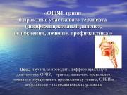 Презентация orvi gripp — na saiyt