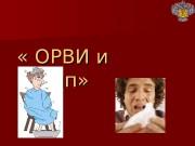 « ОРВИ и грипп»  ОРВИ —