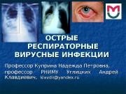 Презентация ОРВИ и пневмонии. 12.9.2012 english