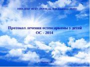 Протокол лечения остеосаркомы у детей ОС — 2014