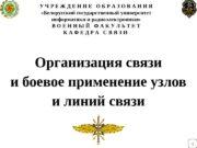 Организация связи и боевое применение узлов и линий