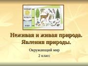 Презентация ОСЕНЬ zhivaya i nezhivaya priroda