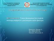 Презентация ошл А. проект