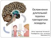 Осложнения длительной терапии препаратами леводопы Автор: ординатор Гоголева