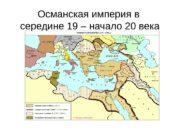 Османская империя в  середине 19 – начало