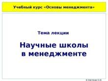 osnmen-02-lekciya-nauch.shkoly_0.jpg
