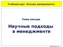 osnmen-03-lekciya-nauch.podhody_0.jpg