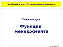 osnmen-04-lekciya-funkcii_men-ta_0.jpg