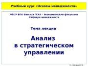 Учебный курс «Основы менеджмента» ФГОУ ВПО Вятская ГСХА