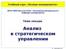 osnmen-06-lekciya-analiz_v_str.upr-nii_0.jpg
