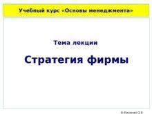 osnmen-07-lekciya-strategiya_firmy_0.jpg