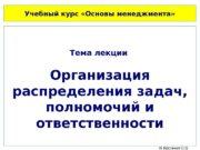 Учебный курс «Основы менеджмента» Тема лекции Организация распределения