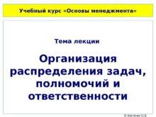 osnmen-09-lekciya-delegirovanie_0.jpg