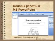 Презентация Основи роботи с Power Point