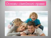 Основи сімейного права  ЗАКОНИ В ЖИТТІ ТВОЄЇ