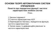 Презентация OSNOVI_TEORIYi_AVTOMATIChNIKh_SISTEM_UPRAVLINNYa