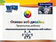 Презентация Основи веб-дизайну пр автомат створення веб сайту