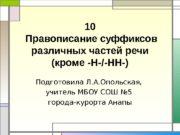 10  Правописание суффиксов различных частей речи (кроме