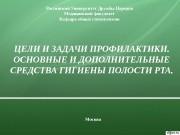 Презентация ОСНОВНЫЕ И ДОПОЛНИТЕЛЬНЫЕ СРЕДСТВА ГИГИЕНЫ