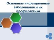 Презентация osnovnye infektsionnye zabolevaniya i ikh profilaktika
