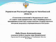 Управление Роспотребнадзора по Челябинской  области  Лаба