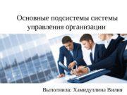 Основные подсистемы управления организации Выполнила: Хамидуллина Вилия